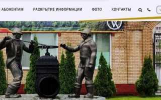 Водоканал Красногорский: официальный сайт, график отключения воды, тарифы, аварийная служба