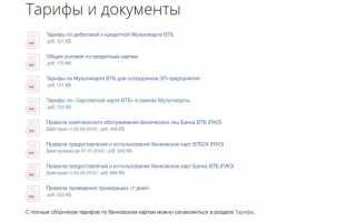 Программа Travel VTB личный кабинет: карта Мира, как пользоваться