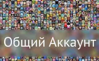 Бесплатный общий аккаунт AppStore