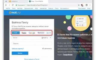Mail.ru: вход в электронную почту Майл