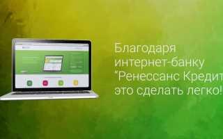 Личный кабинет Ренессанс Кредит банка: регистрация, вход, возможности