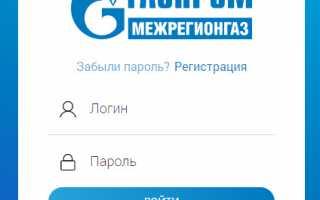 Мойгаз.смородина.онлайн — вход в личный кабинет