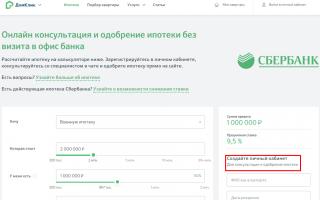 Инструкция по регистрации и входу в личный кабинет ипотеки ДомКлик.Ру