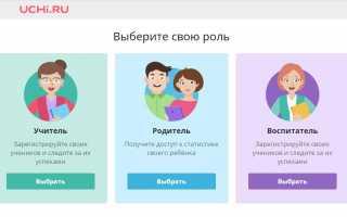 Вход в Личный кабинет ребенка Учи точка.ру