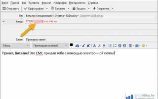 E-mail to SMS или как отправить сообщение на мобильный телефон с электронной почты