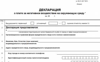 Вличном кабинете природопользователя появилась декларация оплате заНВОС