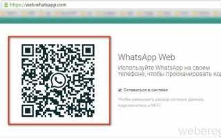 Как зарегистрироваться в Ватсапе на телефоне