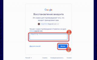 Как восстановить аккаунт Гугл по номеру телефона