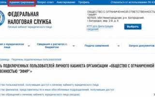 Как войти в личный кабинет юридического лица на сайте nalog.ru с помощью устройства Рутокен ЭЦП 2.0