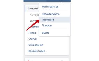 Удалить страницу в VK с телефона можно – подробная инструкция