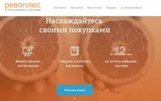Регистрация в личном кабинете Рево Плюс и вход по номеру телефона
