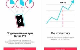 Как посмотреть приватный Тик Ток — можно ли получить доступ к закрытым видео