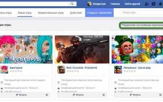 Отвязка игрового приложения от аккаунта в Фейсбук