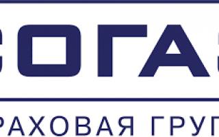АО «СОГАЗ» — Телефон Горячей Линии и Адреса Офисов Страховой Компании