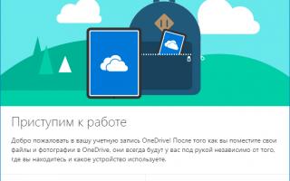 Как настроить учетную запись OneDrive в Windows 10 — манекены — Бизнес 2020