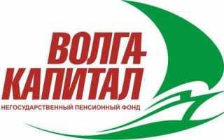 Негосударственный пенсионный фонд «Волга-Капитал» . Особенности деятельности