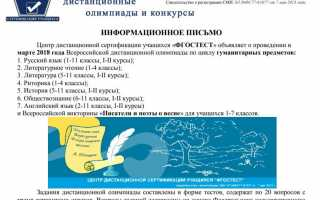ФГОСтест личный кабинет — Всероссийские дистанционные олимпиады и конкурсы для школьников и студентов