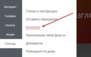 Бесплатный номер телефона горячей линии Дом.ру — служба техподдержки