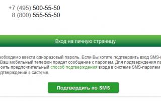 Как зайти в Приват24 без финансового телефона и смс-пароля: инструкция для клиентов
