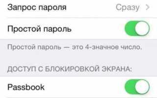Как поставить пароль на айфон или айпад — руководство