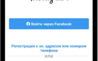 Как зарегистрироваться в Инстаграме через телефон бесплатно на русском языке
