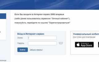 Личный кабинет муниципального банка Екатеринбурга: как войти и зарегистрироваться в интернет сервисе