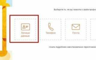 Как восстановить пароль в «Одноклассниках» без номера телефона и почты?