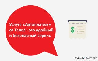 Услуга «Автоплатеж» на Теле2: правила подключения и использования