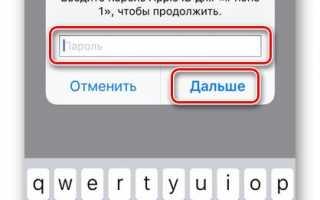 Использование код-пароля на iPhone, iPad или iPod touch