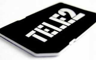 Регистрация в личном кабинете Теле2: подробная пошаговая инструкция