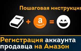 Регистрация аккаунта продавца на Амазоне 2020. Новые правила регистрации продавца.