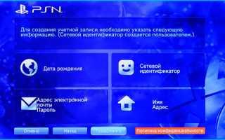 Как зарегистрироваться в плейстейшен нетворк (playstation network)