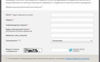 Бас гов ру официальный сайт — информация о государственных учреждениях страны