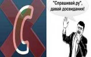 Как зарегистрироваться или удалить аккаунт в Спрашивай.ру