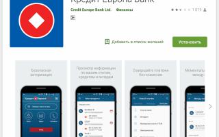 Кредит Европа Банк — кредиты, вклады, автокредит, кредитные карты