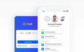 Мультиавторизация в Почте Mail.ru