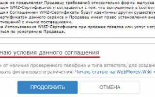Как зарегистрироваться в вебмани