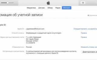 Как сменить на Айфоне учетную запись: пошаговая инструкция