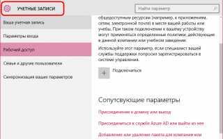 Как создать автономную учетную запись при установке Windows 10 Домашняя