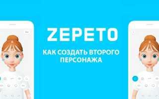 Что такое Zepeto икак импользоваться