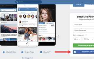 Как зарегистрироваться в Вк через Фейсбук