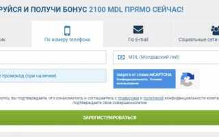 1XBET регистрация через зеркало и вход на сайт