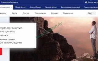 Банк Москвы Онлайн — личный кабинет