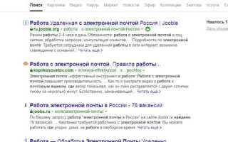 Работа удаленная работа на дому,рассылка писем в России: 69  вакансий