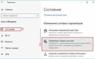 Как открыть общий доступ к папке в локальной сети Windows 10