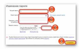 Как изменить пароль Яндекс.Почта?