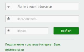 Личный кабинет интернет-банка Липецккомбанк онлайн