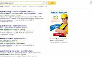 «Яндекс Директ»: регистрация и вход в личный кабинет