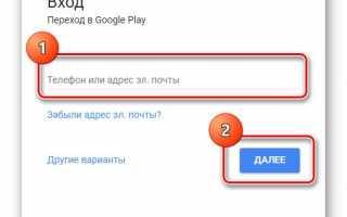 Как добавить аккаунт в Play Market