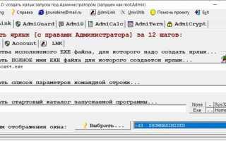 Запуск от имени администратора программ Windows 7 и 10